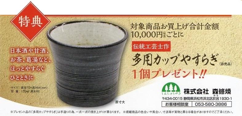 2016年森修焼・冬のキャンペーン 多用安らぎカップ