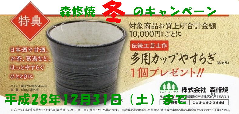 2016年冬 森修焼キャンペーン