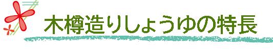 【木桶造りしょうゆ】の特長
