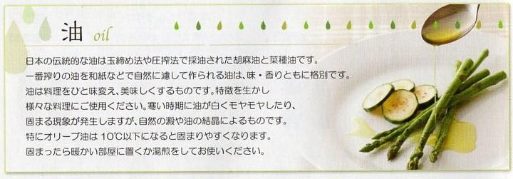 日本の伝統的な油は玉締め法や圧搾法で採取されたゴマ油と菜種油です。