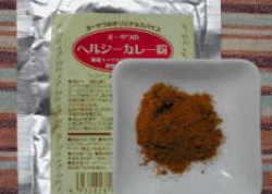 絶妙な香りと辛さ【カレー粉】
