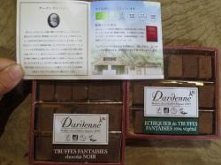 贈り物にも最適!有機100%のチョコレート【ダーデン有機チョコレートトリュフファンタジー】