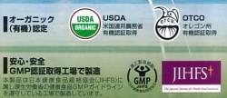 【ブルーグリーンアルジー】は米国、オレゴン州および米国農務省のオーガニック認定を取得しています。