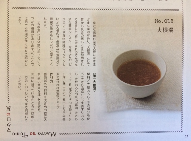 マクロビオティック 大根湯 レシピ