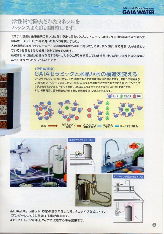 活水能力のある浄水器【ガイアウォーター】