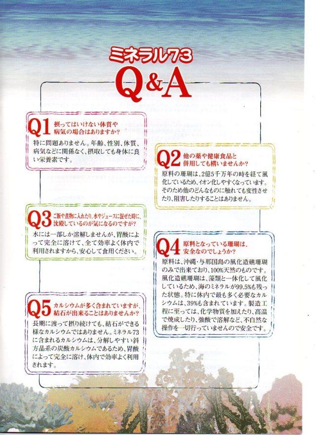 ミネラル73(ミネラルパワー)よくある質問