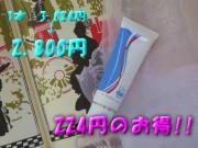 キャンペーン 微粒子チタンのUVクリーム【サンプロテクタークリーム】リマナチュラル