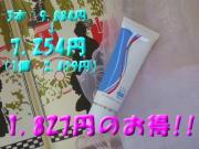 サンプロテクターキャンペーン、3本で7254円 2419円のお得