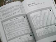 マクロビオティック・セルフメディカルブック【食養読本(女性編)】