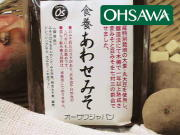 麦と豆の濃厚な旨味【食養あわせみそ】