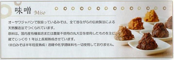 オーサワジャパンの味噌は、すべて昔ながらの伝統製法による天然醸造で作られています。