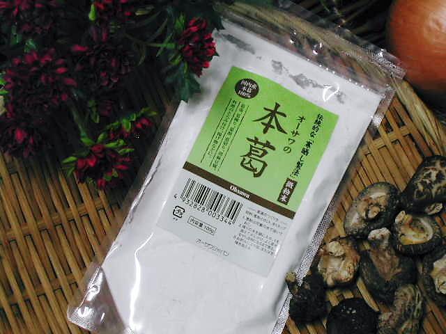 微粉末で使いやすい【オーサワの本葛】お試し オーサワジャパン