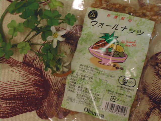 緑の野菜と和えても美味しい【ウォールナッツ(くるみ)】オーサワジャパン