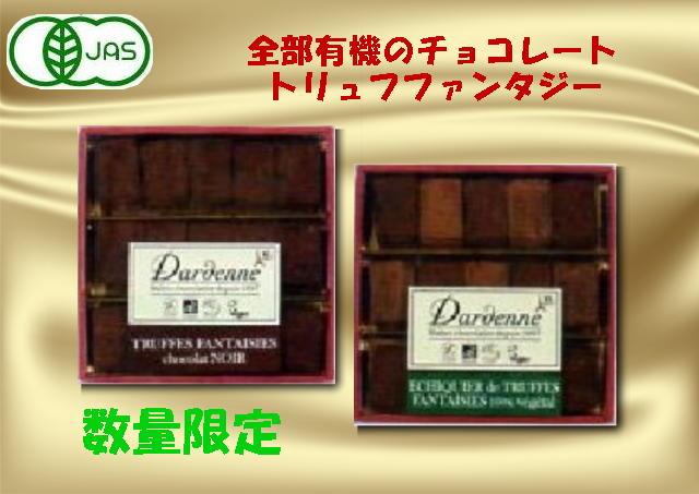 有機100%のチョコレート【ダーデン有機チョコレート トリュフファンタジー(チェス)】