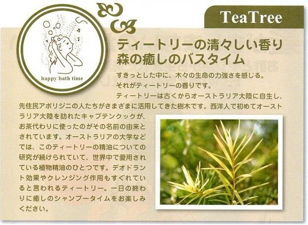 ティートリーの清々しい香り・森の癒しのバスタイム