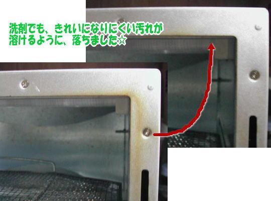 オープンの焼けついた油汚れも【超電水クリーンシュシュ】で。