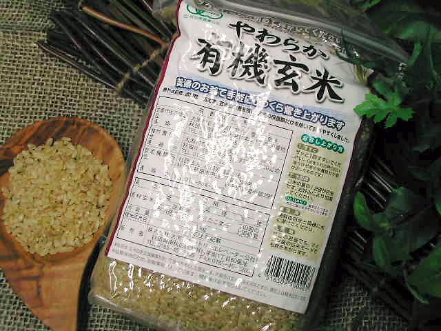 炊飯器で炊ける【やわらかい有機玄米】