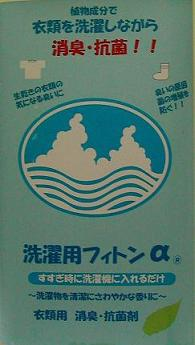 天然成分フィトンチッドで消臭・抗菌・リラックス【洗濯用フィトンα】