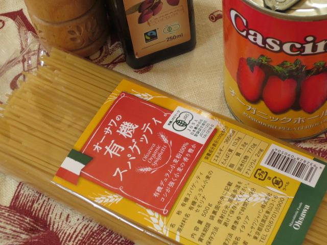 セモリナの香りが口いっぱいに広がる本格派パスタ【オーサワの有機スパゲッティ】