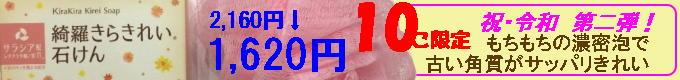 綺羅きらきれい石けんキャンペーン☆今なら1640円・10個限定