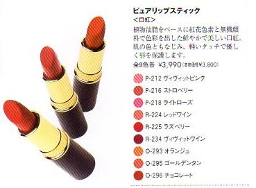 紅花色素と天然ミネラル顔料の口紅