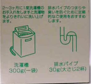 洗濯機、排水パイプの汚れを洗い上げます。