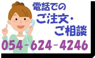 電話で、ご注文・ご相談の方は、054-624-4246